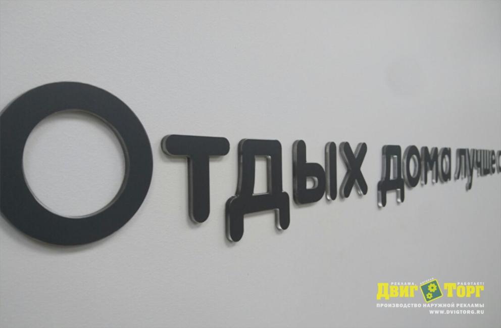 Плоские буквы Телесеть