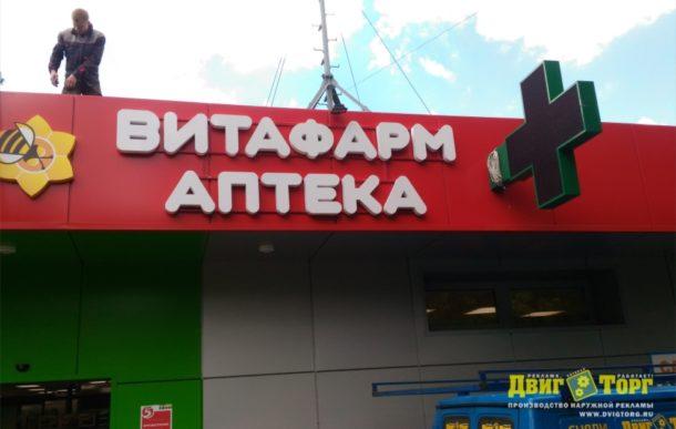 Объемные буквы для ВитаФарм