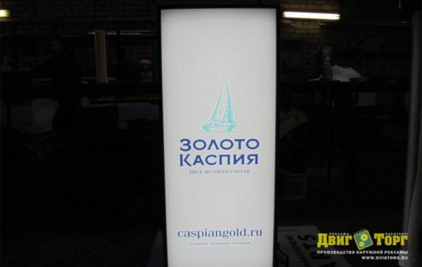 Интерьерная реклама для Золото Каспия
