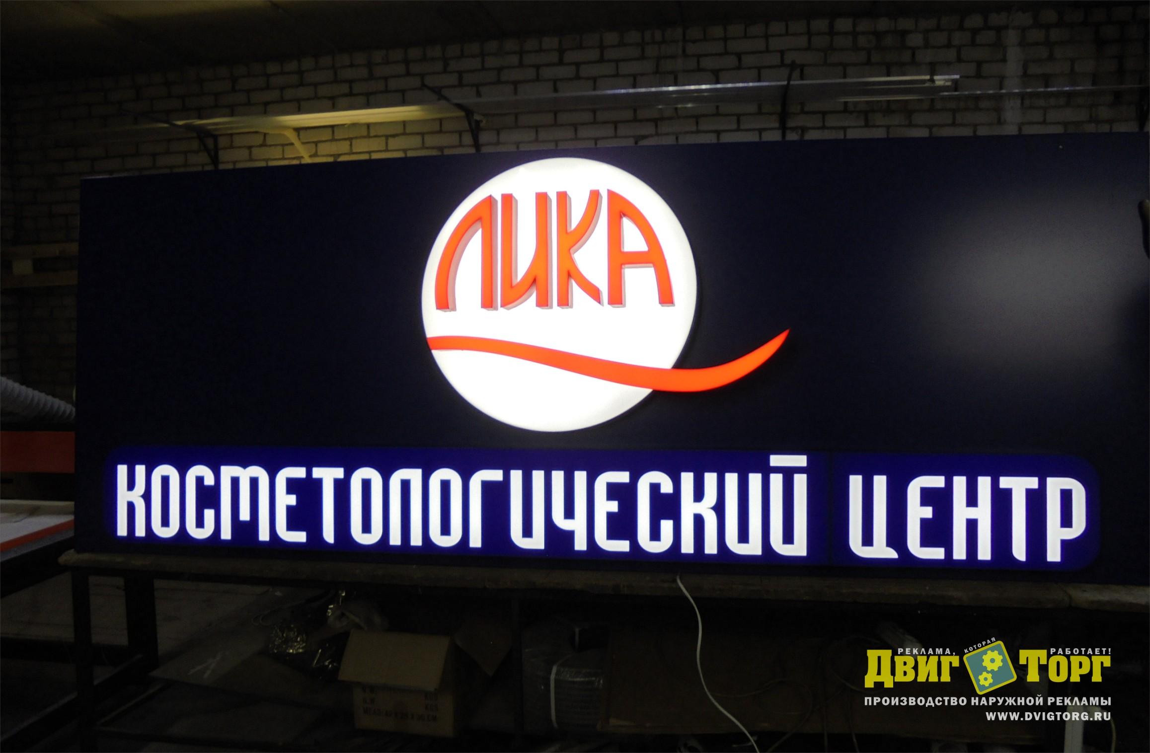 Лика - косметологический салон