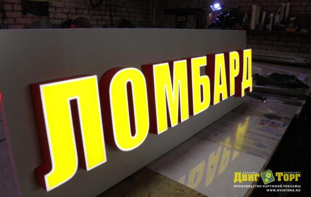 Объемные буквы на подложке для Ломбарда