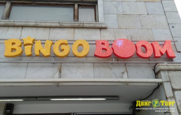 Bingo Boom – объемные буквы по низкой цене