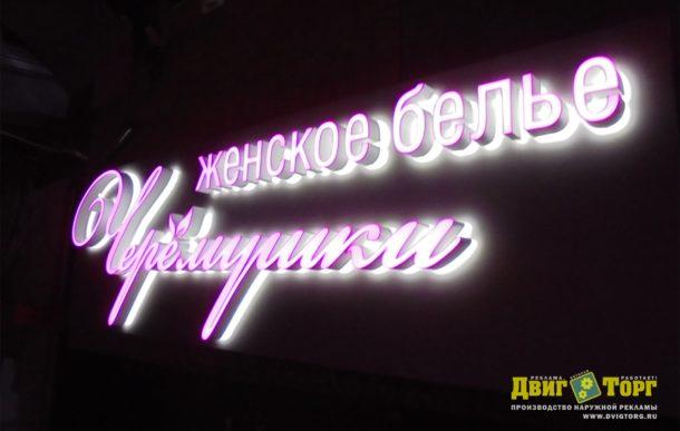 Объемные буквы на подложке для магазина Черемушки