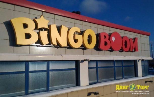 Светодиодные буквы для Bingo Boom