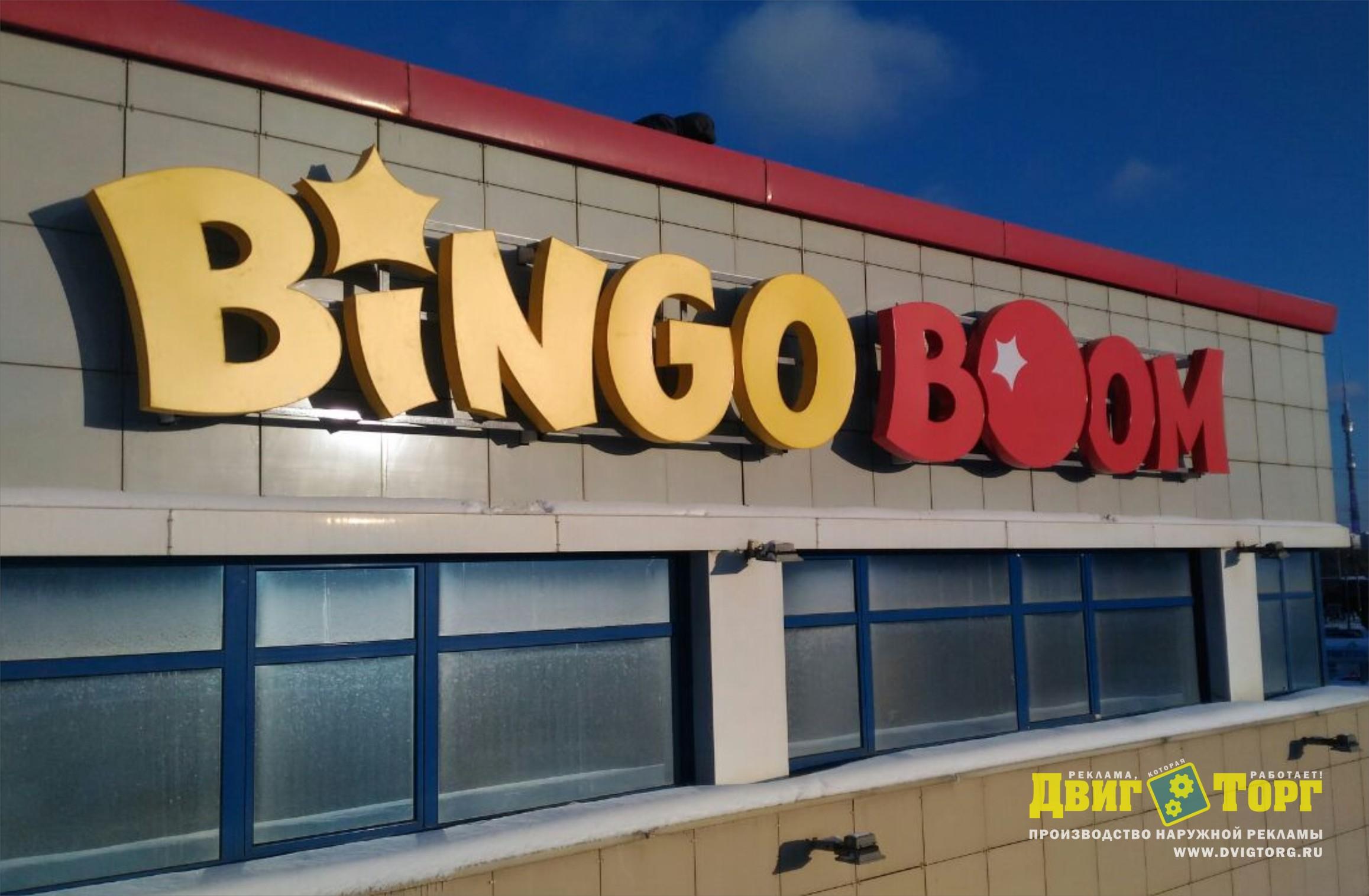 Вывеска Bingo Boom на фасад здания