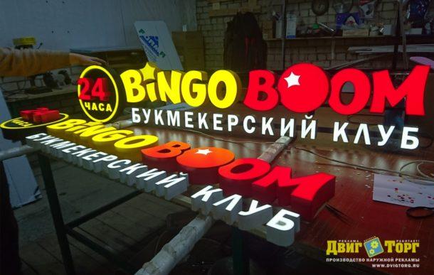 Светящиеся объемные буквы Bingo Boom