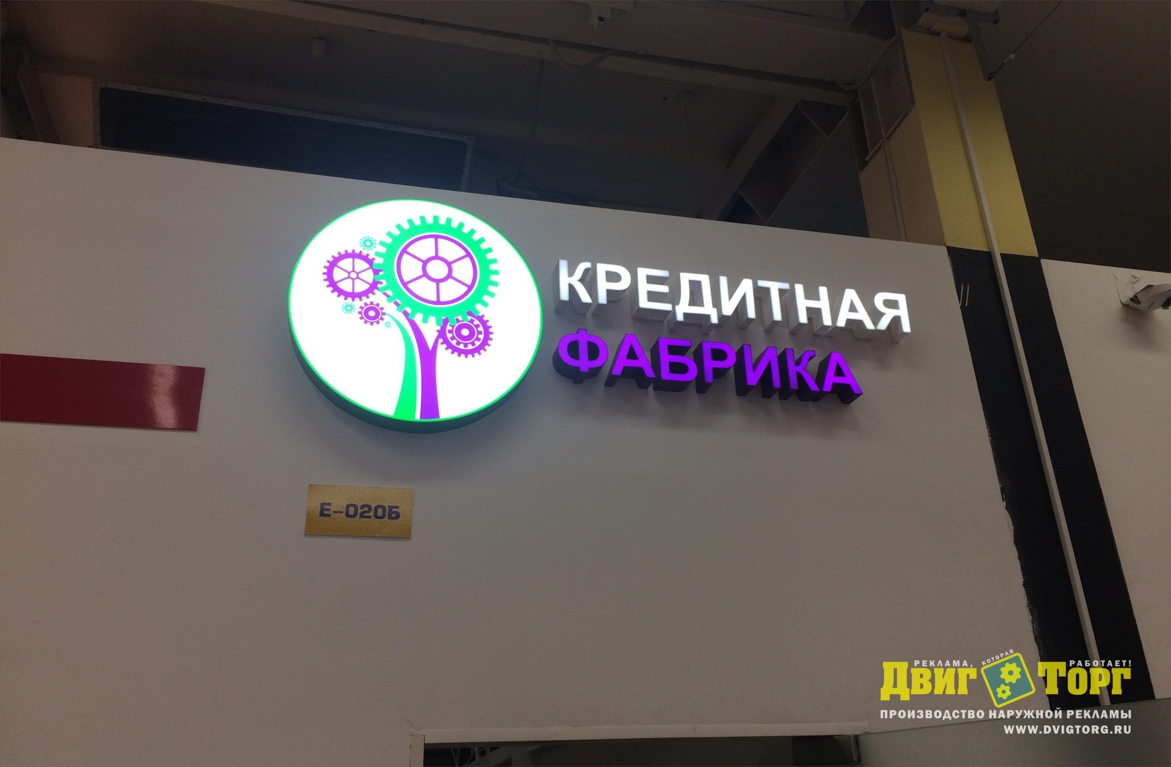 Кредитная фабрика