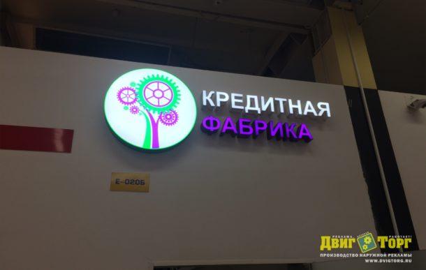 Лого Кредитной Фабрики