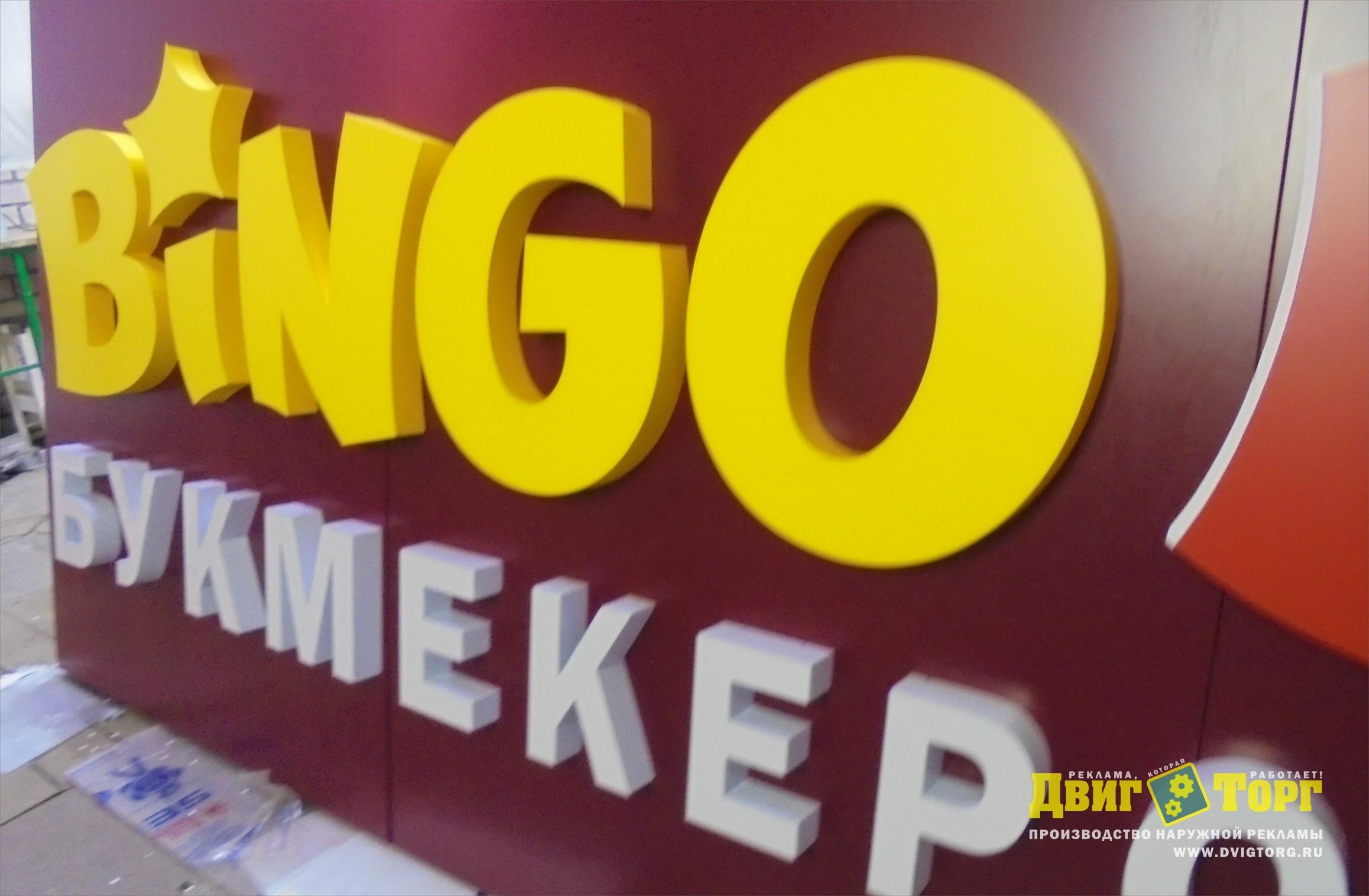 bingo boom москва