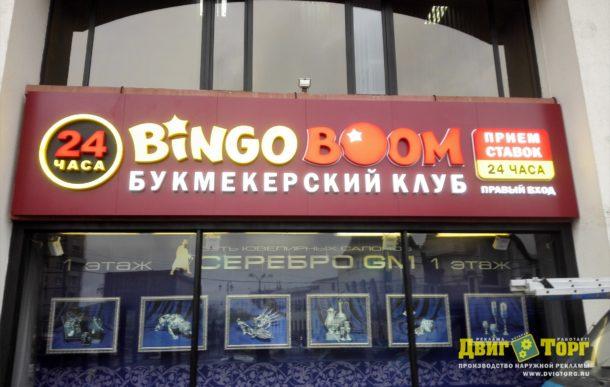 Bingo Boom – вывеска