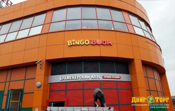 Объемные буквы на здании для Bingo Boom