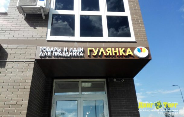 Гулянка РФ