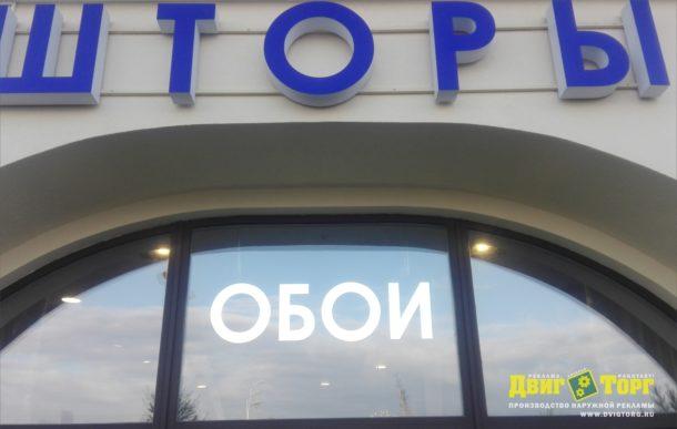 Объемные буквы для магазина Обои