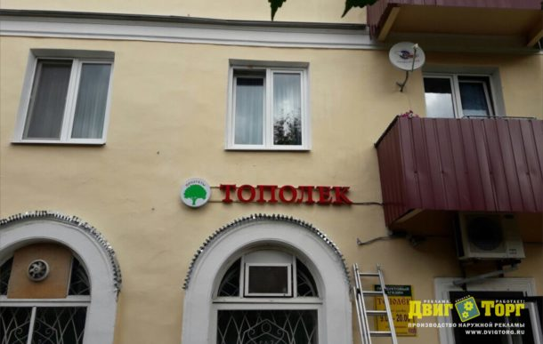 Объемные буквы для Тополька