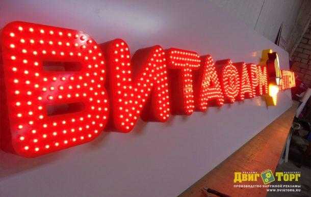 Объемные буквы для аптеки Витафарм