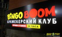Световые короба из композита для Bingo Boom