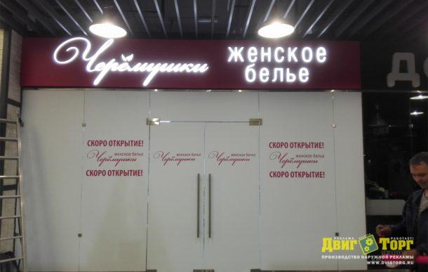 Светодиодные световые короба для салона красоты Черемушки