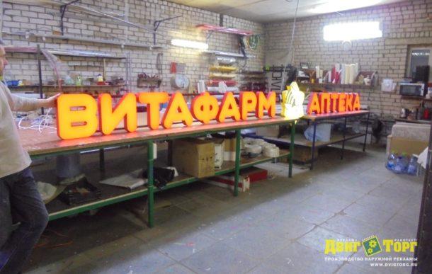 Светодиодные буквы для ВитаФарм