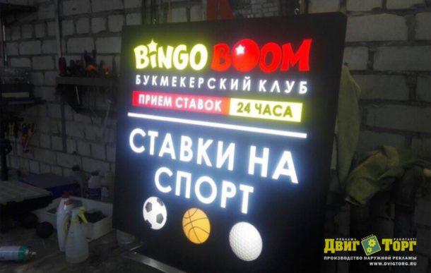 Бинго Бум – lightbox