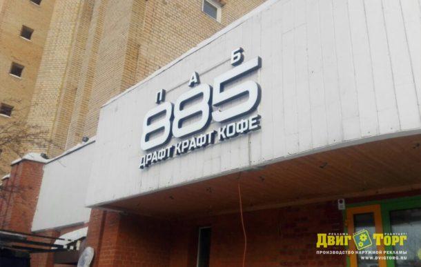 Паб 885