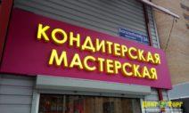 Кондитерская мастерская
