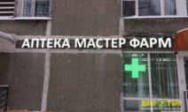 Аптека Мастер Фарм