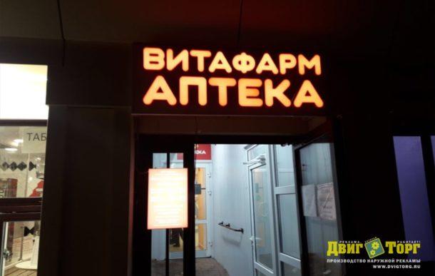 ВитаФарм