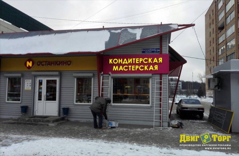 Объемные буквы на здание магазина