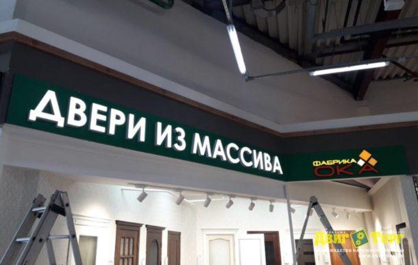 Фабрика ОКА