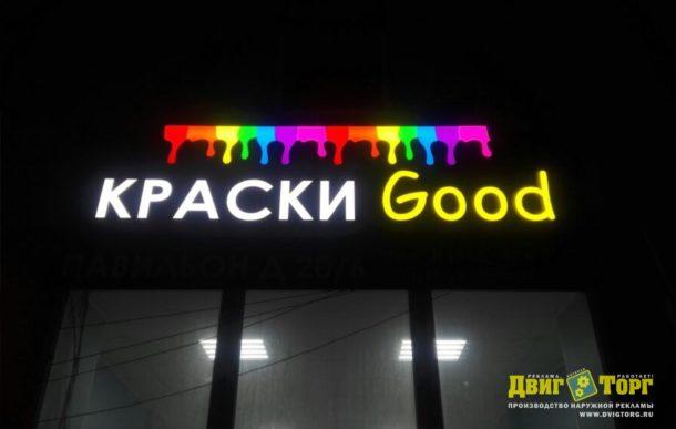 Краски Good
