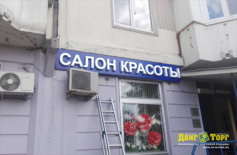 Вывеска для парикмахерской