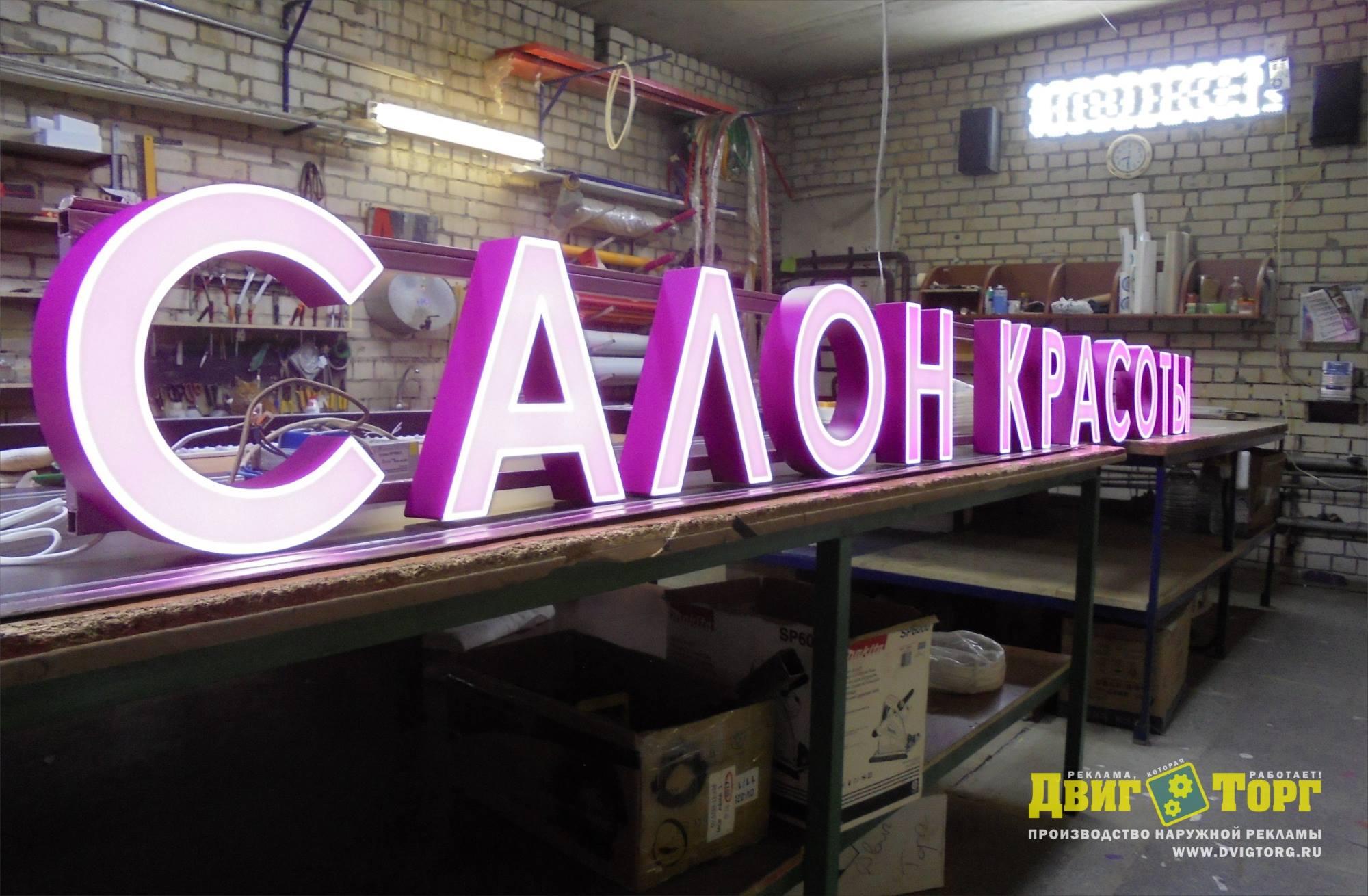 Буквы для салона красоты