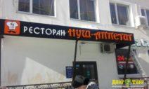 Ресторан Нуш-Аппетит