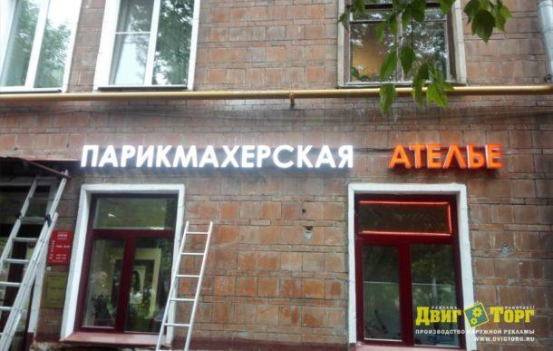 Ателье – Парикмахерская