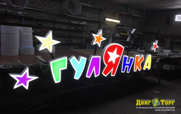 Гулянка