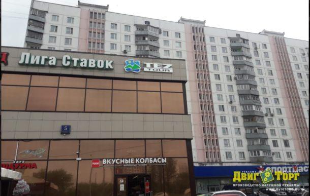 Tez Tour на фасаде здания