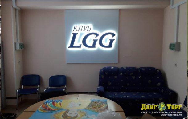 Клуб LGG