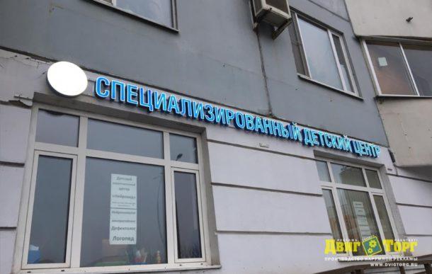 Специализированный детский центр