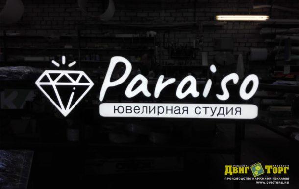 Параисо