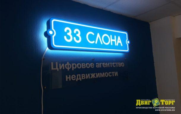 33 СЛОНА