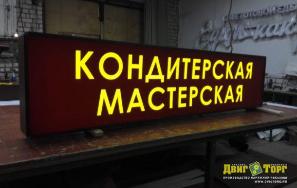 Светодиодные короба Кондитерская Мастерская