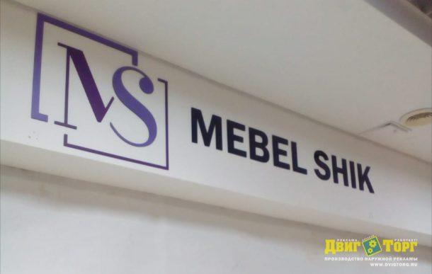 Мебельный магазин