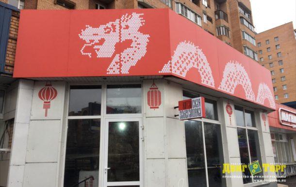 Китайская забегаловка