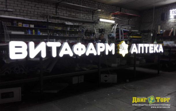 ВитаФарм Аптека