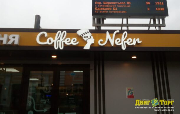 Coffee Nefer