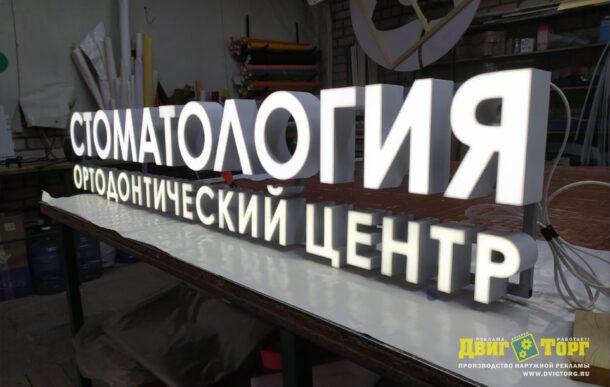 Ортодонтический центр