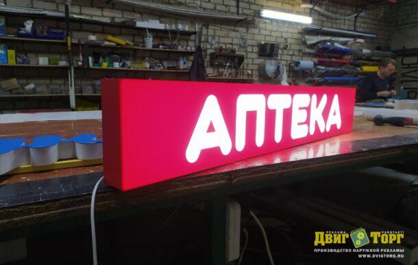 Светодиодный короб для Аптеки