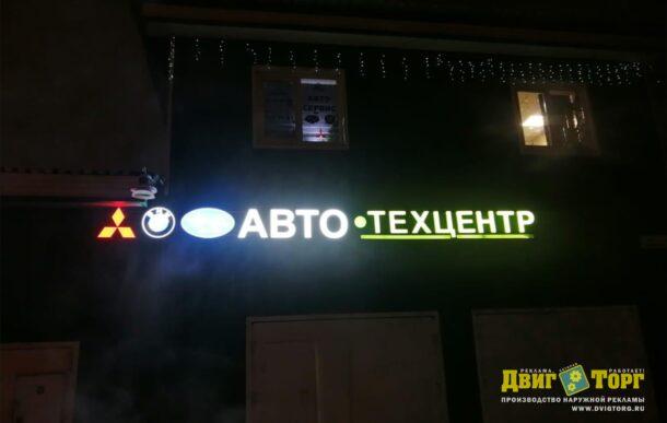 АВТО техцентр
