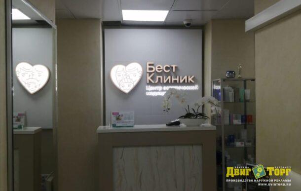 Бест Клиник