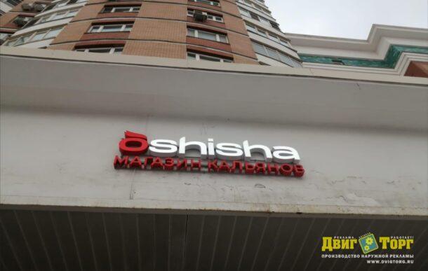 OSHISHA